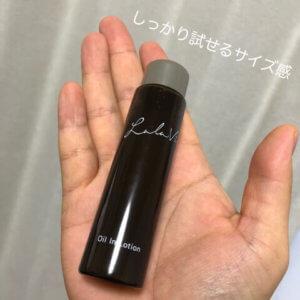 ララヴィ トライアルセット 化粧水