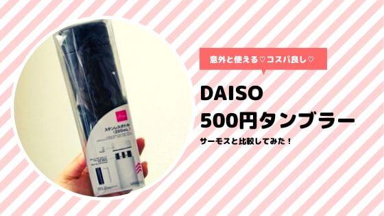 ダイソー 500円 タンブラー