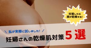 妊娠中 肌が乾燥する