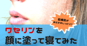 ワセリン 顔 乾燥肌