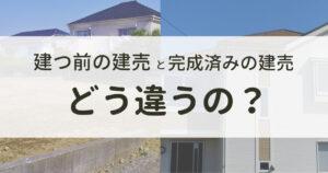 建つ前の建売 購入