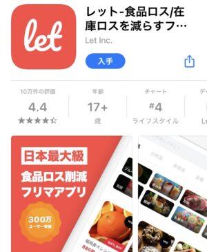 let フードロスアプリ