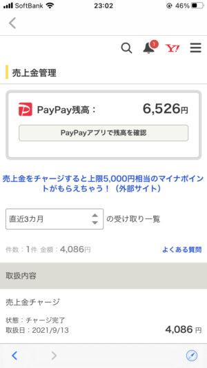 PayPayフリマ チャージ